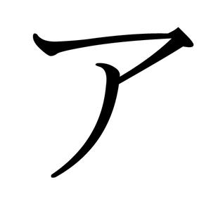 A (kana) - Image: Japanese Katakana A