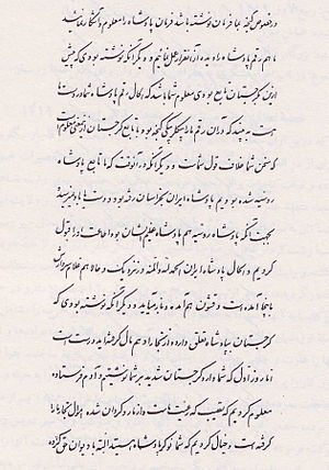 Javad Khan - Image: Javad Khan to Tsitsianov page 2 small