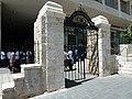 Jerusalem Jaffa road Alliance School gate.jpg