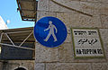 Jerusalem Jew crossing (6035857927).jpg
