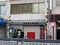 Joto Gamo Post office.jpg