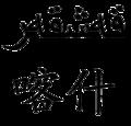 Kashgar (Chinese and Uighur)2.png