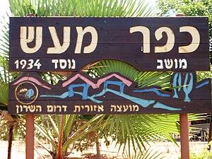 Kfar Ma'as - entrance sign to kfar ma'as
