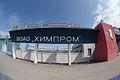 Khimprom (Volgograd).jpg
