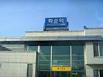 Korail Gyeongjeon Line Hwasun Station.jpg