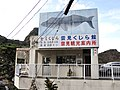Kumomi Whale Museum exterior in 2012-10-12.jpg