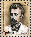 Laza Lazarević 2011 Serbian stamp.jpg