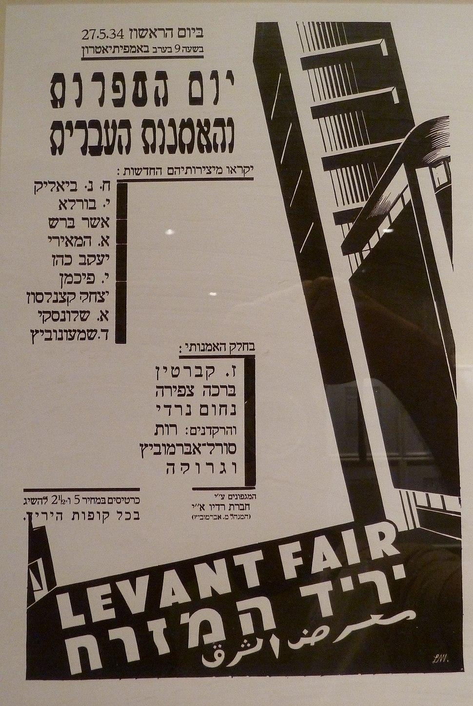 Levant Fair P1170861