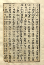 Li sao illustré 3 10 (cropped) 離騷.png