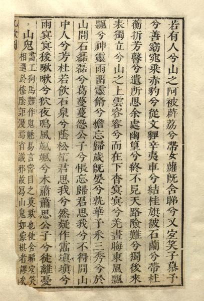 File:Li sao illustré 3 10 (cropped) 離騷.png
