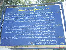 essay on sachal sarmast in sindhi Shrine of sachal sarmast, ranipur riyasat, sindh, pakistan 1,847 likes 21,384 were here religious center.