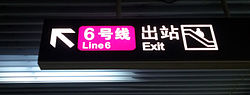 MARK for GZMTR LINE6.jpg