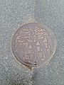 Manhole cover of Shirakawa Village, Gifu.JPG