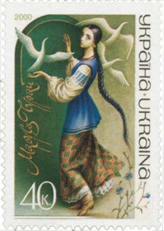 Marusia Churai - Ukrainian postage stamp featuring Marusia Churai