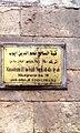 Mausoleum of Al-Saleh Nagm Al-Din Ayyub 001.jpg