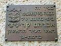 Memorial plaque in Ramat Gan municipality.JPG