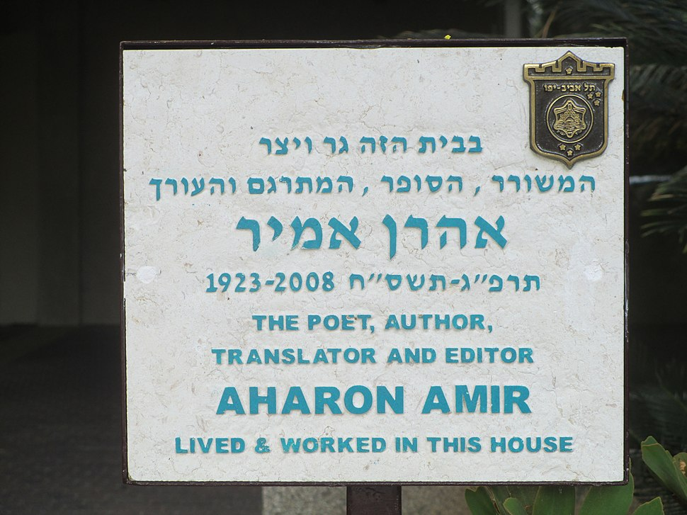 Memorial plaque to Aharon Amir in Tel Aviv
