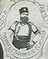 Mihail Radev Strandzhata Targovishte IMARO.JPG