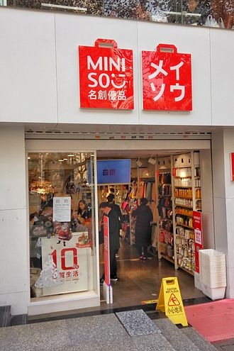 Miniso - A Miniso store in Nanjing, China. The storefront logo features the company's name in English and Traditional Chinese (名創優品), and Japanese katakana (メイソウ).