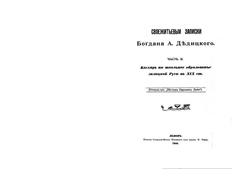 File:Mnib194-Dedizkij-Zapiski.djvu
