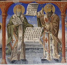 Monastery Sveti Jovan Bigorski Saints Cyril and Methodius.JPG