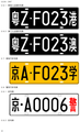 Motor vehicle plate schematic diagram in P.R.China (3).png
