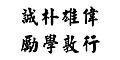 Motto of Nanjing University .jpg