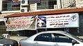 Muhamed Abu Khdeir posters in east Jerusalem.jpg