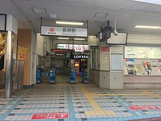 Nagahara Station (Tokyo) - Front of the station, 2019