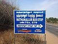 Nathanallur Bus Stop.jpg