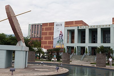 National Museum of Prehistory front.jpg