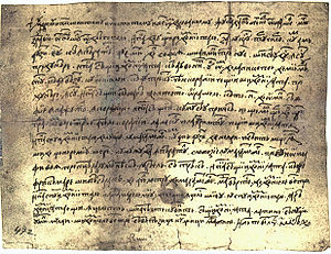 Neacșu's letter - Neacșu's letter is the oldest surviving document written in Romanian