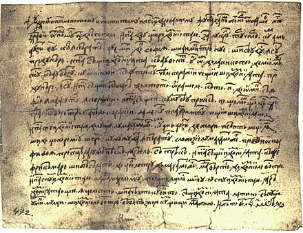 Neacsu's letter from 1521, the oldest surviving document written in Romanian. Neacsu's letter.jpg