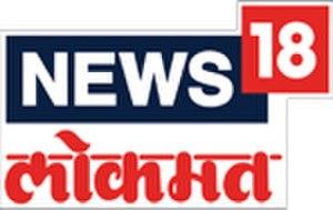 News18 Lokmat - Image: News 18Lokmatlogos