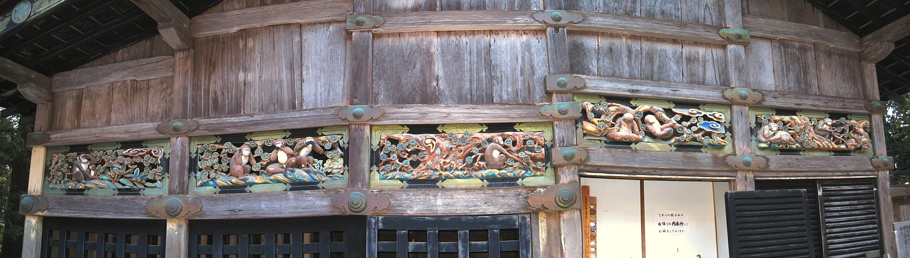 Nikko monkey frieze.jpg