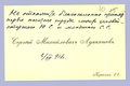 Note by S. M. Lukyanov to A. F. Koni 02.12.1913.png