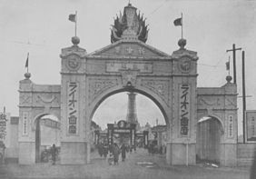 Main entrance of Osaka Luna Park, also known as Shinsekai Luna Park, ca. 1912. An aerial tramway connected the amusement park with the original Tsutenaku Tower. The park closed in 1923; the tower was dismantled 20 years afterward.