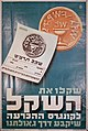 POSTER FROM THE 1930S PROMOTING THE WORLD ZIONIST ORGANIZATION. כרזה מסוף שנות ה30 של ההסתדרות הציונית העולמית.D269-048.jpg