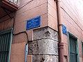 Perpignan plaques angle rue saint Mathieu rue Neuve.jpg