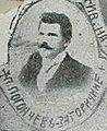 Petar Pogonchev Zagorichani IMARO.JPG