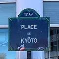 Place de Kyōto (Paris), panneau de rue.jpg