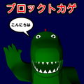 Plastic dinosaur saying hi in Japanese.png