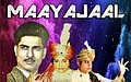 Poster of Magic show Mayajaal.jpg