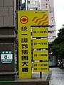 President Securities Group Building sign and house number 20101014.jpg