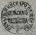 Press of the Minsk Agricultural Society (17022498473).jpg