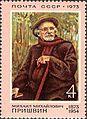 Prishvin stamp.jpg