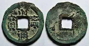 Liao dynasty coinage - A Qing Ning Tong Bao (清寧通寳) coin, a Liao dynasty coin with Chinese inscription.