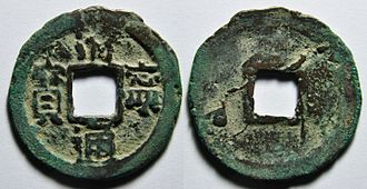 Liao dynasty coinage - Image: Qingning Tongbao
