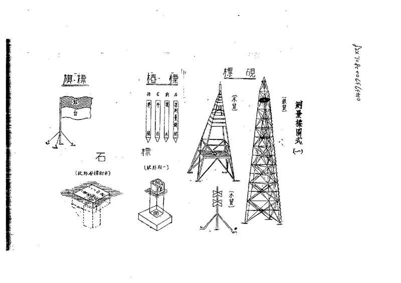 File:ROC1948-02-28-1948-03-15Law01437att.pdf