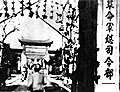 Revolutionary army headquarters at Hanyang.jpg